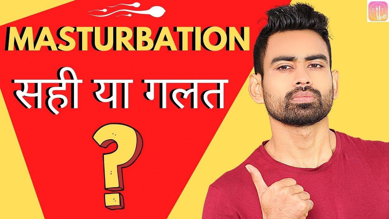 क्या Masturbation करना सही है या गलत? (Benefits & Side Effects of Masturbation) | Fit Tuber Hindi