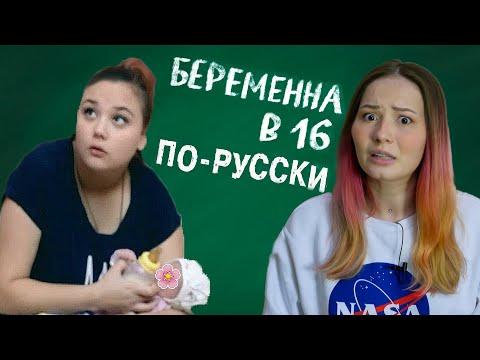 БЕРЕМЕННА В 16 В РОССИИ - ЛИЗА УХОДИТ В ОТРЫВ | ТелеДичь