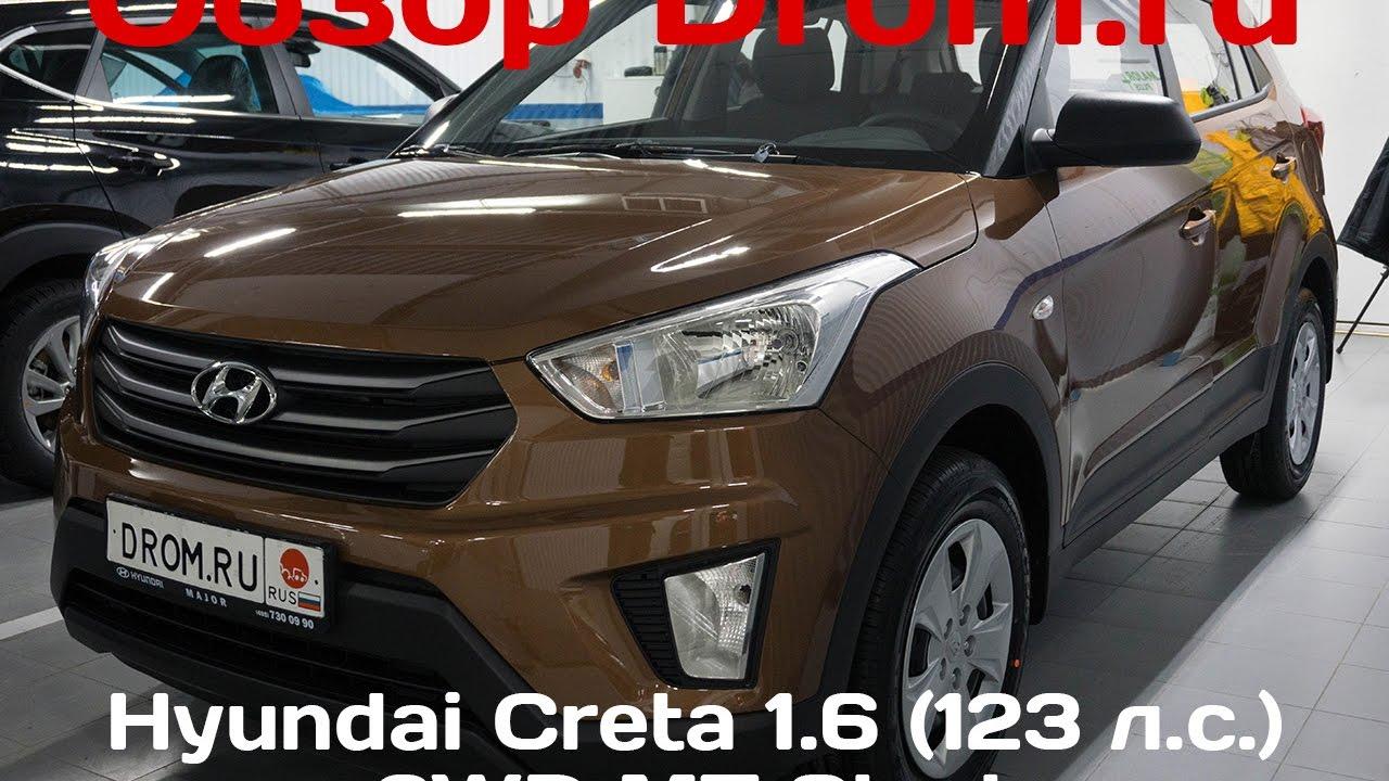 Hyundai creta (также известен как hyundai ix25 и hyundai cantus) — мини кроссовер,. S +, sx, sx +, sx (o). Для россии creta была представлена на московском автосалоне 2016. Перейти ↑ новый кроссовер hyundai creta 2016 2017: фото, обзор, цены и характеристики. , uincar. Архивировано 1.