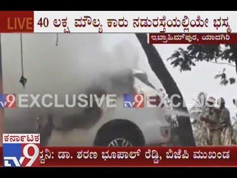 BJP Ticket Aspirant Dr Sharan Bhupal Reddy Car Caught Fire in Yadgir