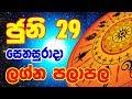 Lagna palapala 2019.06.29 | Daily horoscope | දවසේ ලග්න පලාපල | ඔබේ ලග්නයට කොහොමද? Sinhala Astrology