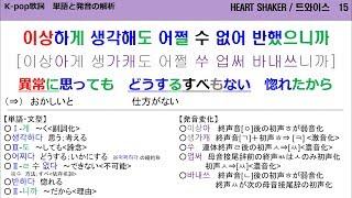 TWICE(트와이스)/ HEART SHAKER【K-pop歌詞 単語と発音】
