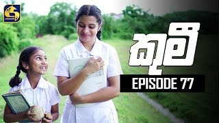 Kumi Episode 77 || ''කුමී'' || 17th September 2019 Thumbnail