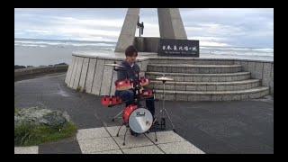 岬ドラム!北海道の端っこ…最南端〜最西端〜最東端〜最北端でドラムを叩く!  白神岬・尾花岬・納沙布岬・宗谷岬 リズムトラベラー