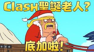 《Clash-A-Rama!》Clash聖誕回家路漫漫(全新中文配音)