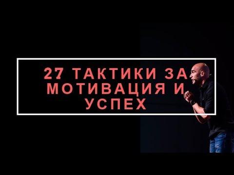 27 тактики за