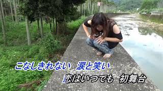 夢芝居  (RA ) オリジナル歌手: 岩佐美咲  カバ−台中 彩鳳  歌詞付き