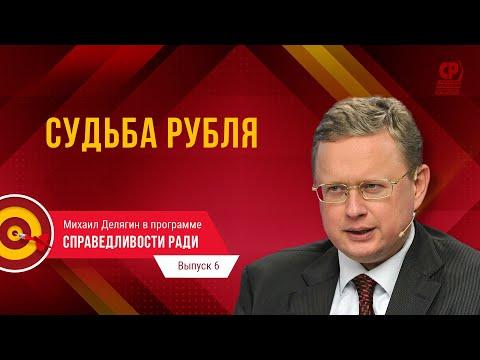 Прогноз курса валют. Что будет с экономикой России и в чем хранить сбережения.