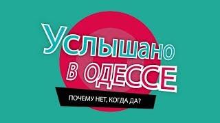Юмор из Одессы! Шутки, фразы и выражения! Услышано в Одессе - #71