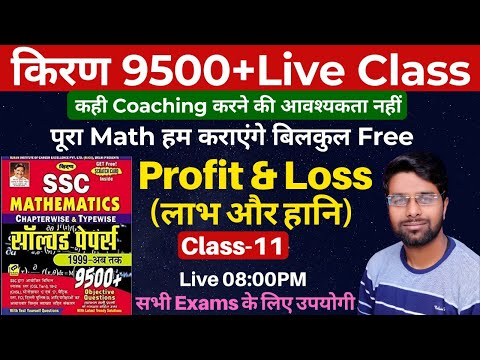 किरण गणित का पूरा Solution | Profit And Loss | Class-11 | Math By Kamal Sir | Ssc Cgl/Bank/Rbi Math
