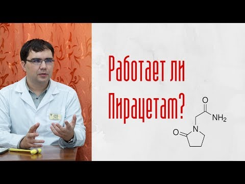 Пирацетам: работает ли препарат?