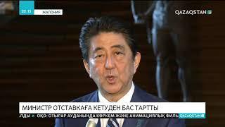 Жапониядағы жер дауына қатысы бар Қаржы министрі отставкаға кетуден бас тартты