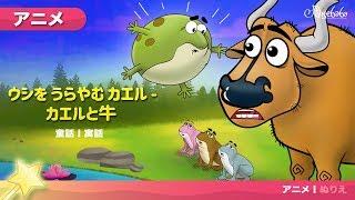 うしとカエル (The Ox and The Frog) | ェル 新しいアニメ | 子供のためのおとぎ話 欲張りで自己中心的なカエルとその友達のカエル達が、体の小さな事をコンプレックスに ...