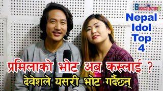 प्रमिलाको भोट अब कस्लाई ? देवेशले यसरी भोट गर्दै   pramila rai and debesh rai - Nepal Idol Top 4