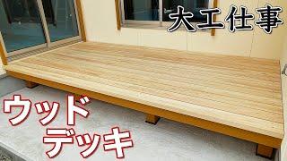 【大工仕事】全長約4m!シンプルなウッドデッキをヒノキ材で作る - 新築施工(解説付き)