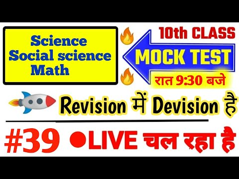 #39, 10th Mock Test Science, Social And Math Question || Science important question