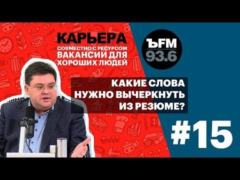 Подкаст «ЪFM. Карьера». Выпуск 15: О самом важном с гендиректором HeadHunter (hh.ru)