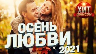 Осень Любви / Шансон 2021