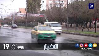 الأردنيون يستقبلون الغيث بفرح وكاميرا رؤيا ترصد الاستعدادات - (5-1-2018)
