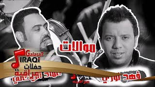 فهد نوري & عماد الريحاني   موالات | اغاني عراقي