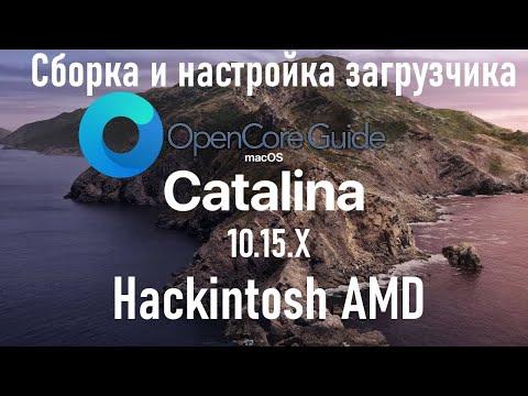 Как собрать и настроить загрузчик OpenCore   Hackintosh AMD!