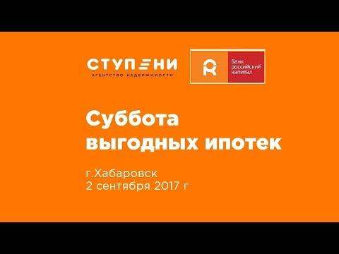 """Акция АН """"Ступени"""" и Банка """"Российский Капитал"""""""