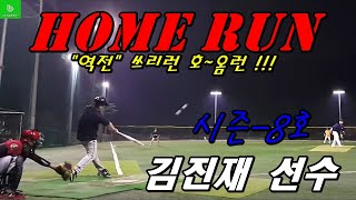 홈런타자 - 김진재 선수 / 5월30일(토) 중월 쓰리…