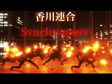 【ヲタ芸】Synchrogazer【香川連合】