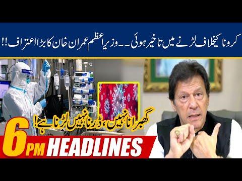 6pm News Headlines | 27 March 2020 | 24 News HD