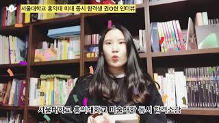 [강남창조의아침기숙학원] 서울대학교+홍익대학교 미대 동…