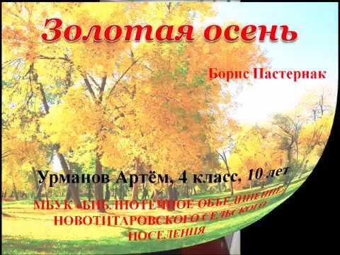 Изображение предпросмотра прочтения – АртемУрманов читает произведение «Золотая осень» Б.Л.Пастернака