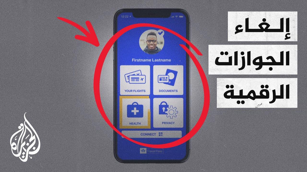 الخطوط الجوية القطرية تنهي تجربة جواز السفر الرقمي  - نشر قبل 2 ساعة
