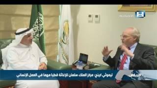 نائب مساعد وزير الخارجية الأمريكي لشؤون الشرق الأدنى يزور مركز الملك سلمان للإغاثة