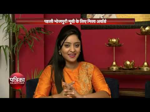 bhojpuri film actress shubhi sharma exclusive interview in patrika TV
