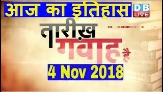 आज का इतिहास   Today History   Tareekh Gawah Hai   Current Affairs In Hindi   4 Nov 2018   #DBLIVE