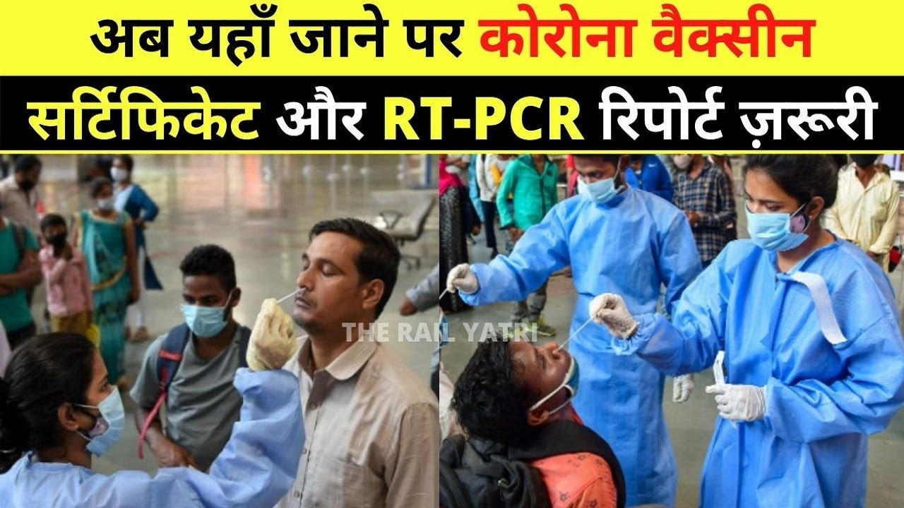 *RAILWAY BIG INFORMATION : At this Station Corona Vaccine Certificate, RT-PCR Report Necessary #9