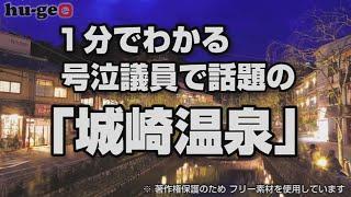 【1分まとめ】号泣県議が106回出張した(らしい)『城崎温泉』ってどん...