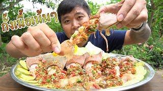 กินกั้งกระดานแช่น้ำปลา-ตัวใหญ่ๆเนื้อเน้นๆ-คำโอ๊ะๆ-joe-channel