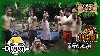 OHANA บ้าเต็นท์ EP6 : ตะลุยป่าด้วยความแรง! เขาอีโต้ จ.ปราจีนบุรี (Part 2/2)