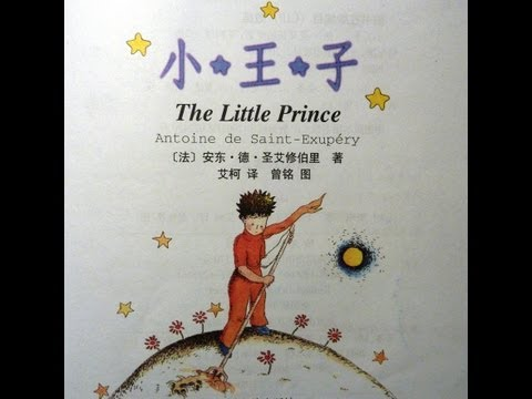 Reading Classic Novel In Chinese --  小王子 The Little Prince 1