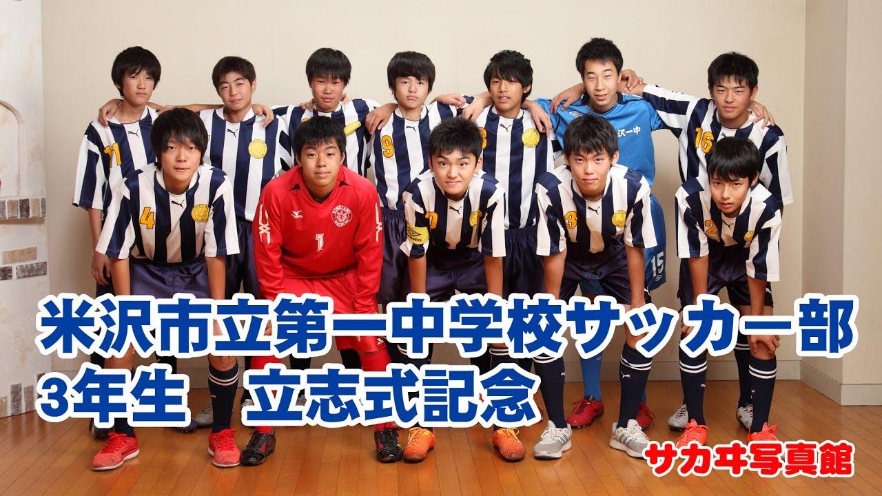 米沢市立第一中学校サッカー部立志記念 - YouTube