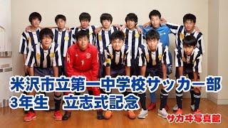 米沢市立第一中学校サッカー部立志記念