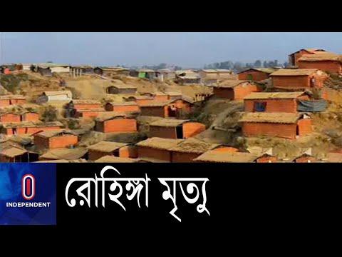 উখিয়ার কুতুপালং ক্যাম্পে ২৯ রোহিঙ্গা করোনা আক্রান্ত IICox' Bazar Covid-19