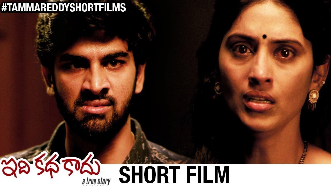 Idi Katha Kaadu Short Film   Latest 2018 Telugu Short Films    #IdiKathaKaadu  Tammareddy Short Films