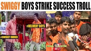SWIGGY BOYS STRIKE SUCCESS TROLL | TROLL SEIROM