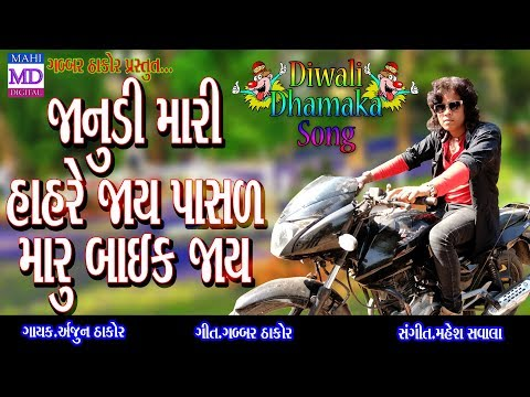 Janudi Mari Hahare Jaay - Arjun Thakor New Top Song 2017 | Gabbar Thakor New Love Song 2017