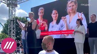 Митинги в поддержку Тихановской продолжаются по всей стране: 8 дней до выборов в Беларуси