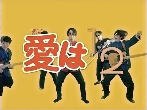 浪漫革命『愛は1/2』Official MV