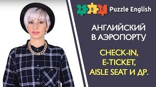 АНГЛИЙСКИЙ В АЭРОПОРТУ: Check-in, E-ticket, Aisle seat и др.