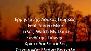 Watch my Dance Eurovision 2011 Greece loukas giorkas stereo mike